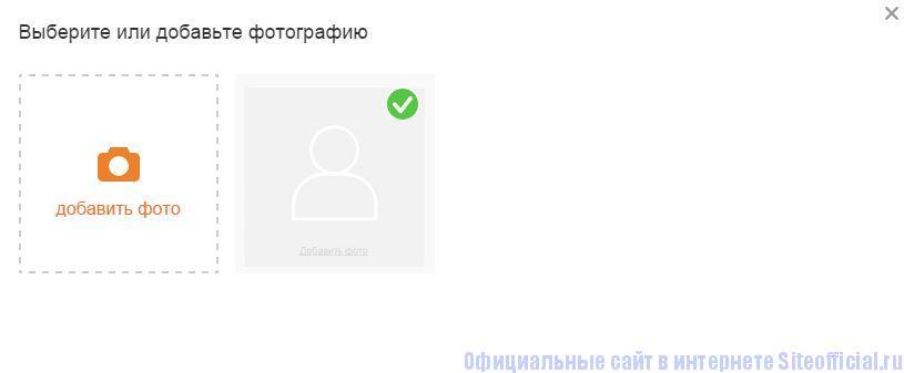Одноклассники.ру - Изменение фото
