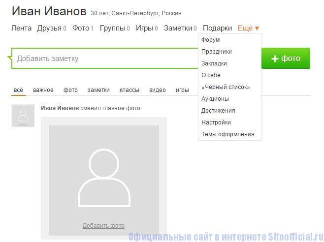 """Одноклассники.ру - Вкладка """"Ещё"""""""