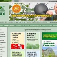 Теплицы Воля официальный сайт - Главная страница