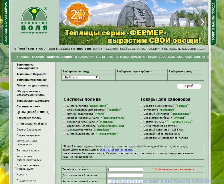Теплицы Воля официальный сайт - Оформление заказа