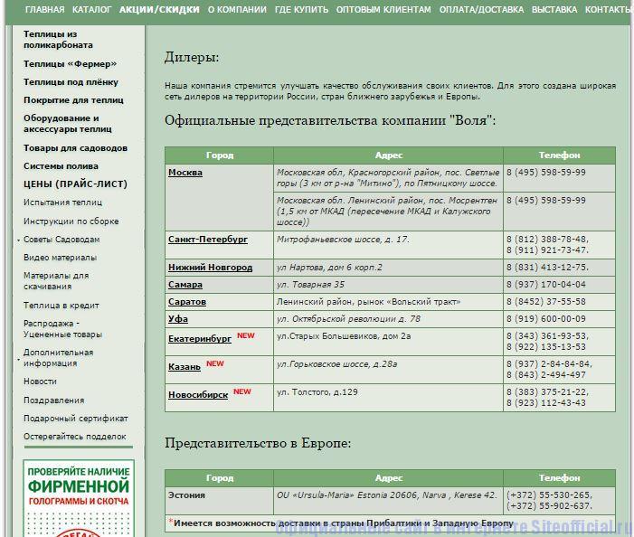 """Теплицы Воля официальный сайт - Вкладка """"Где купить"""""""