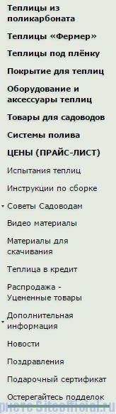 Теплицы Воля официальный сайт - Вкладки