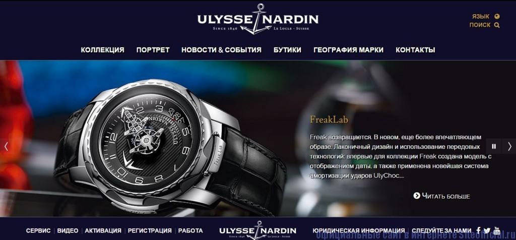 Ulysse Nardin официальный сайт - Главная страница