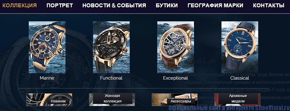 "Ulysse Nardin официальный сайт - Вкладка ""Коллекция"""