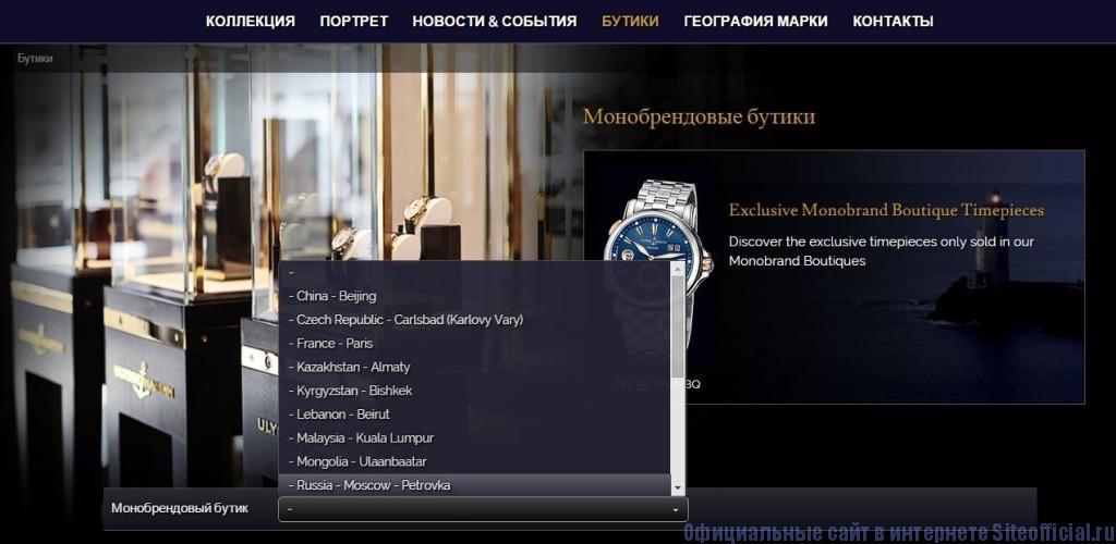 """Ulysse Nardin официальный сайт - Вкладка """"Бутики"""""""
