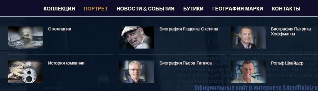 """Ulysse Nardin официальный сайт - Вкладка """"Портрет"""""""