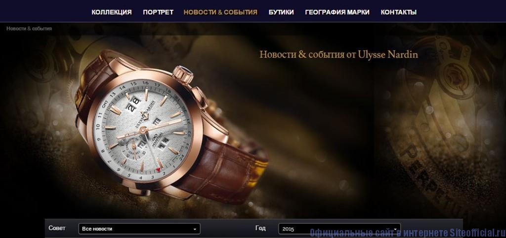 """Ulysse Nardin официальный сайт - Вкладка """"Новости&События"""""""