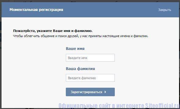 ВК - Регистрация