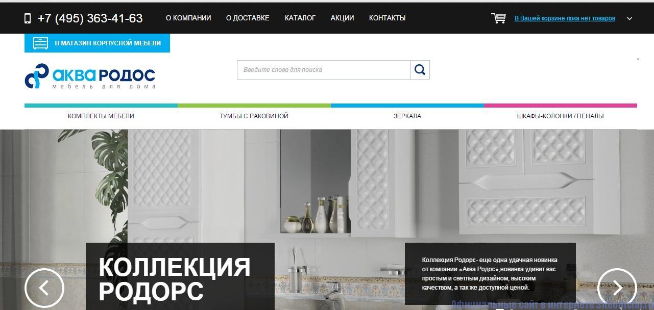 Официальный сайт АкваРодос - Главная страница