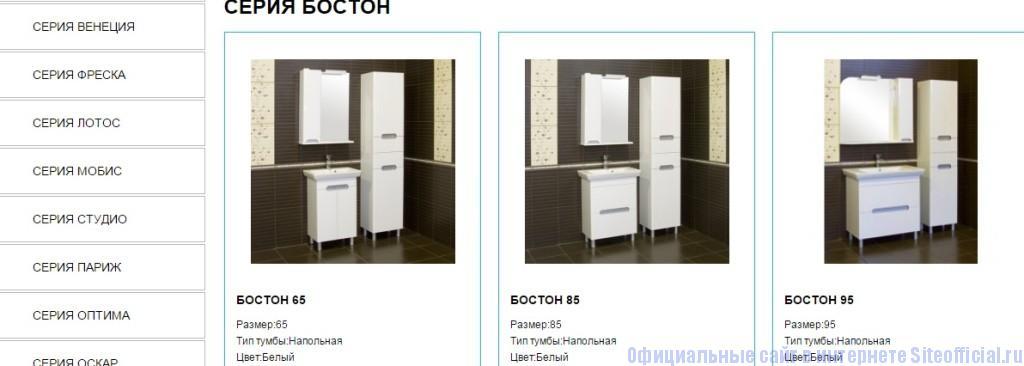 Официальный сайт АкваРодос - Мебельные комплекты
