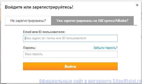 Алиэкспресс на русском в рублях - Вход в личный кабинет
