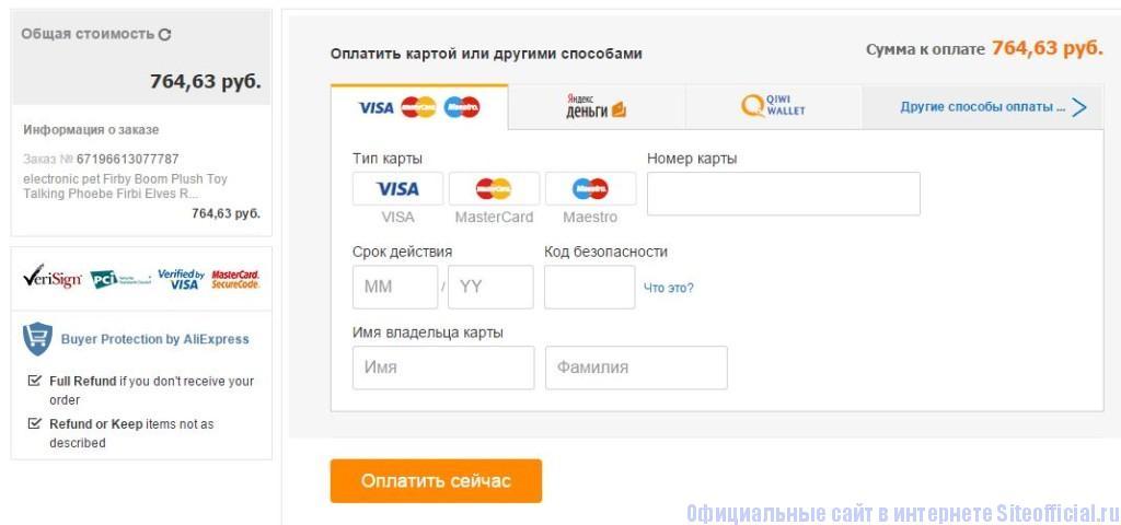 Алиэкспресс на русском в рублях - Выбор способа оплаты