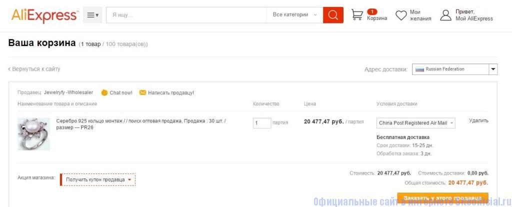 Алиэкспресс на русском в рублях - Корзина