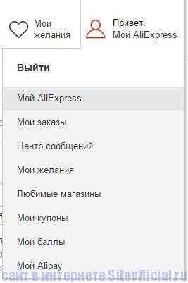 Алиэкспресс на русском в рублях - Вкладки