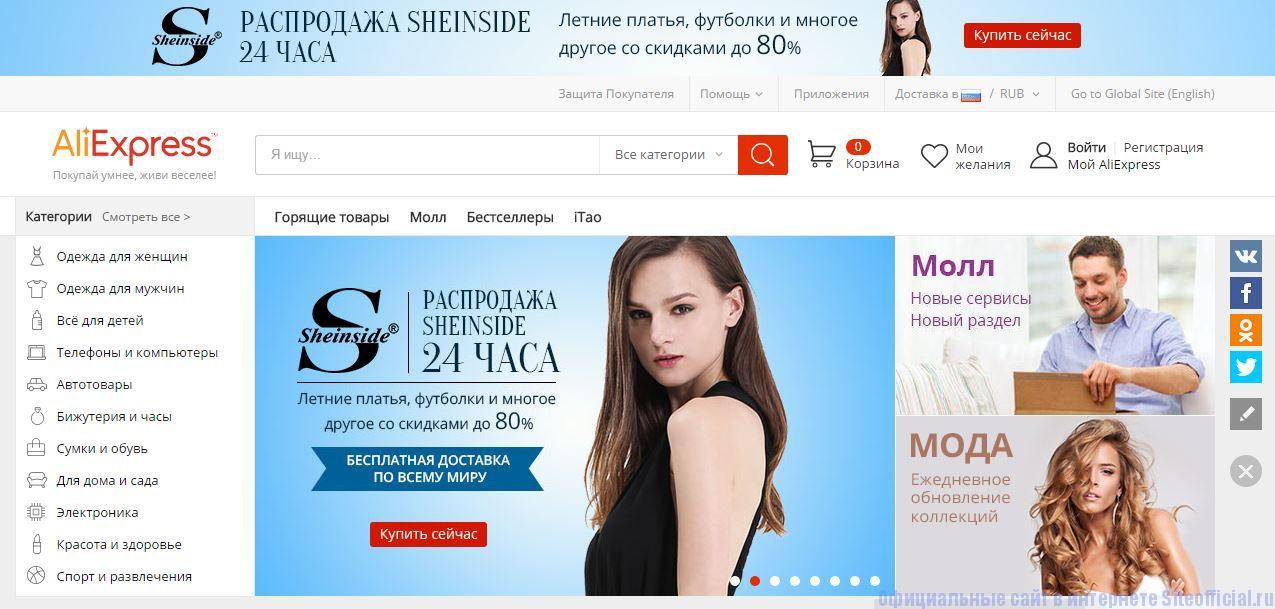 Алиэкспресс на русском в рублях - Главная страница