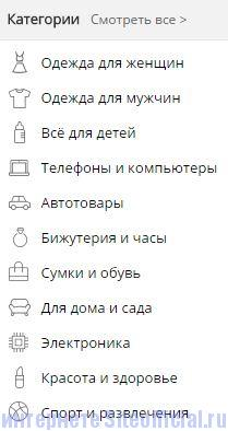 Алиэкспресс на русском в рублях - Катиегории