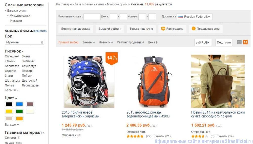 Алиэкспресс на русском в рублях - Результат поиска