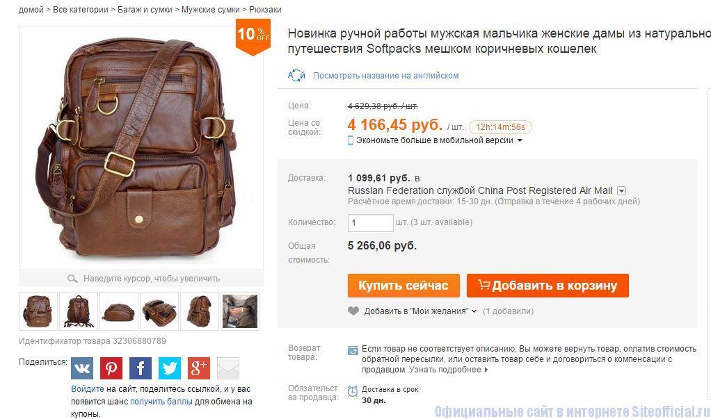 Алиэкспресс на русском в рублях - Информация о товаре