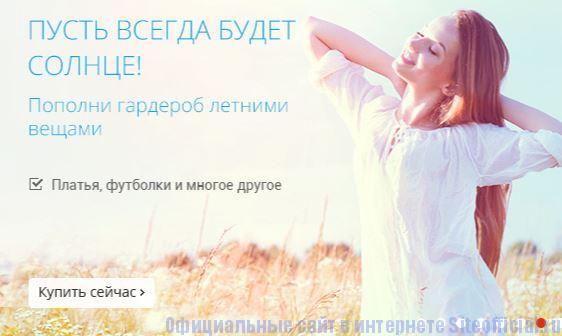 Алиэкспресс на русском в рублях - Реклама
