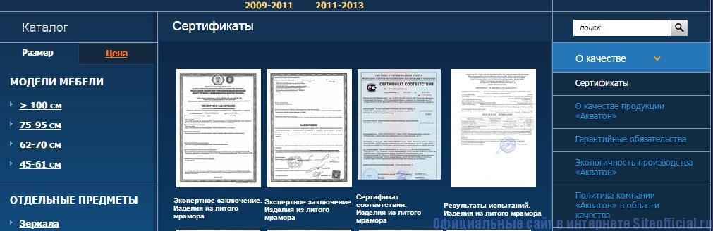 Официальный сайт Акватон - Сертификаты