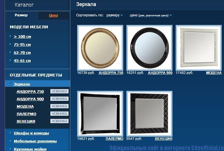 Официальный сайт Акватон - Поиск мебели по отдельным предметам мебели