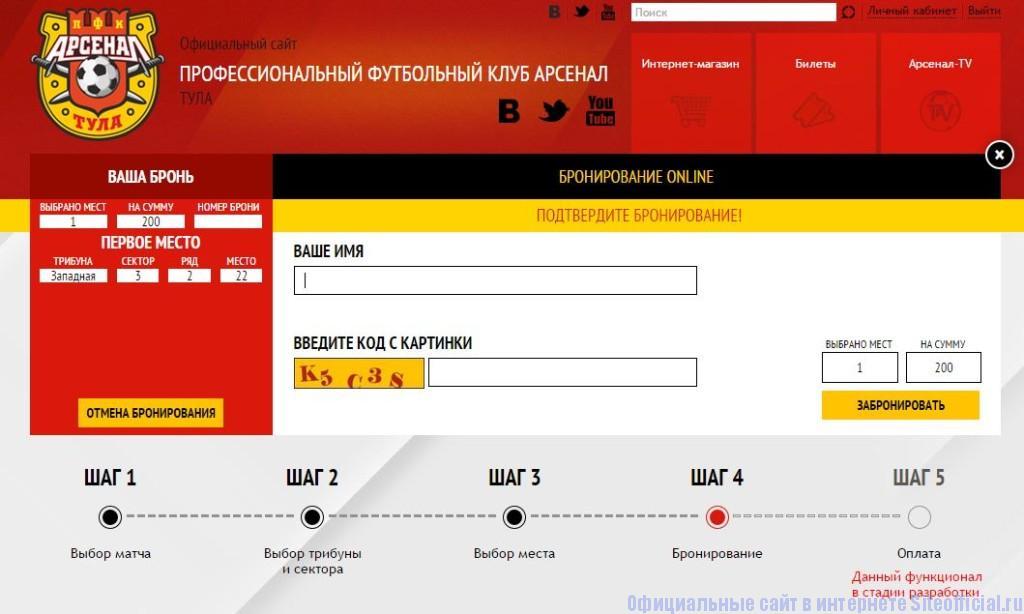 Арсенал Тула официальный сайт - Бронирование билета
