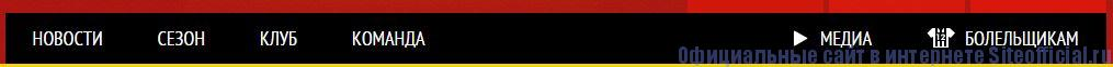 Арсенал Тула официальный сайт - Вкладки