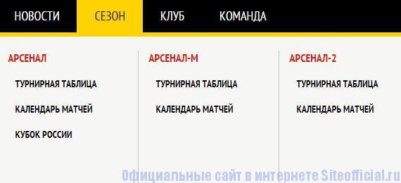 """Арсенал Тула официальный сайт - Вкладка """"Сезон"""""""