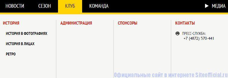 """Арсенал Тула официальный сайт - Вкладка """"Клуб"""""""