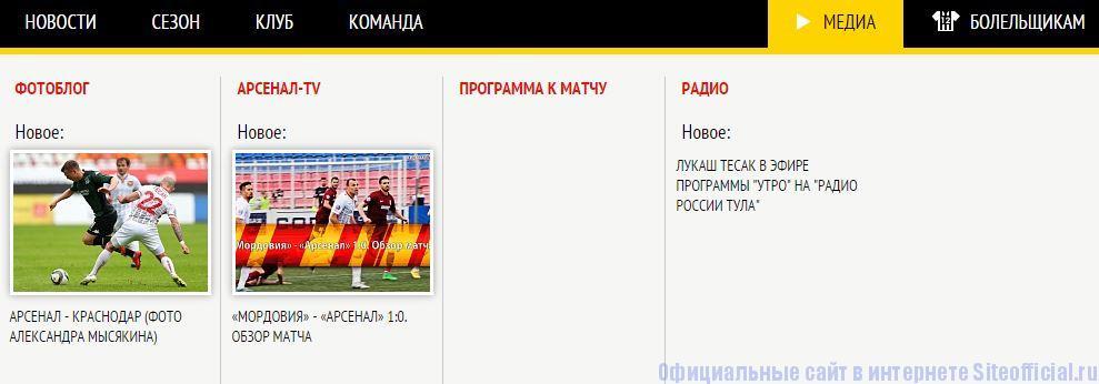 """Арсенал Тула официальный сайт - Вкладка """"Медиа"""""""
