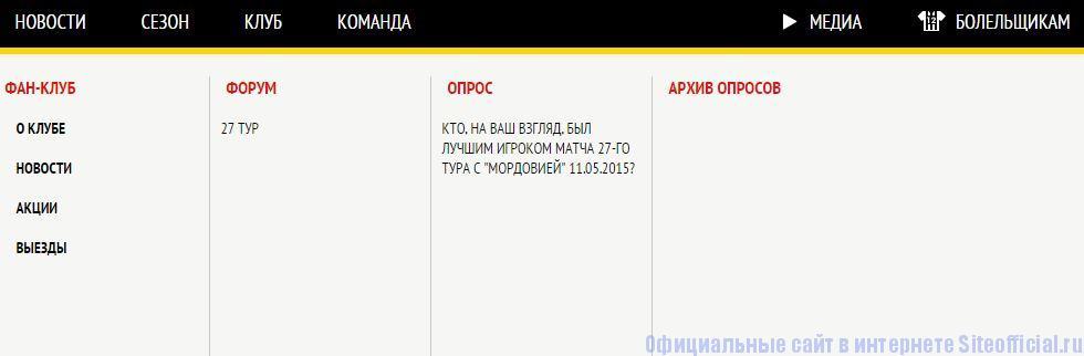 """Арсенал Тула официальный сайт - Вкладка """"Болельщикам"""""""