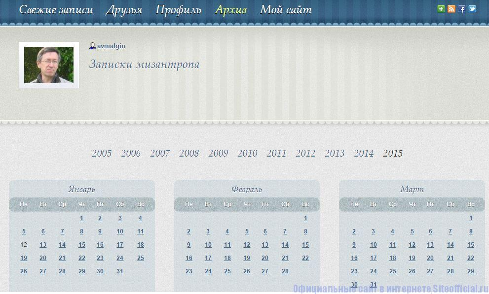 "ЖЖ Мальгин - Вкладка ""Архив"""