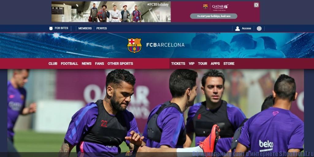 Барселона официальный сайт - Главная страница