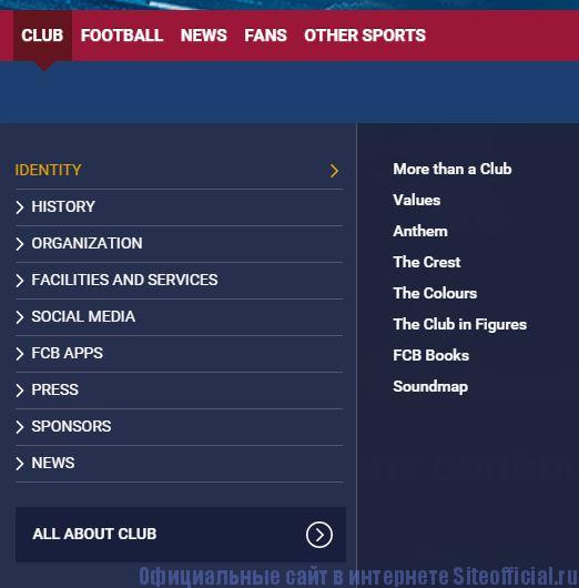 """Барселона официальный сайт - Вкладка """"Club"""""""
