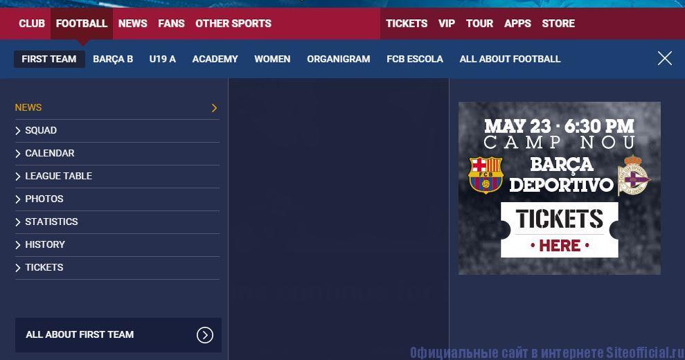 """Барселона официальный сайт - Вкладка """"Football"""""""