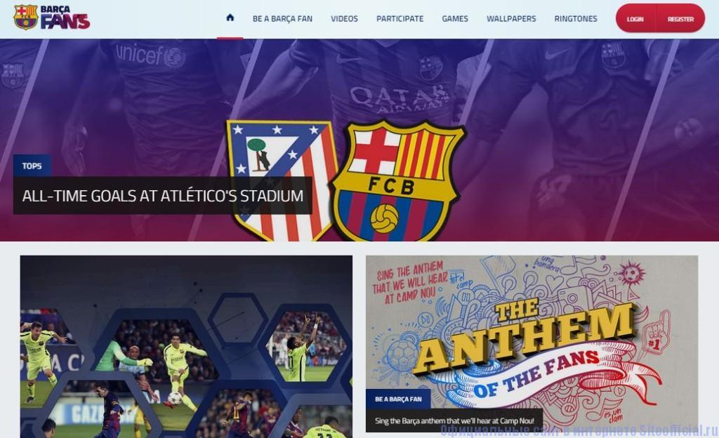 """Барселона официальный сайт - Вкладка """"Fans"""""""