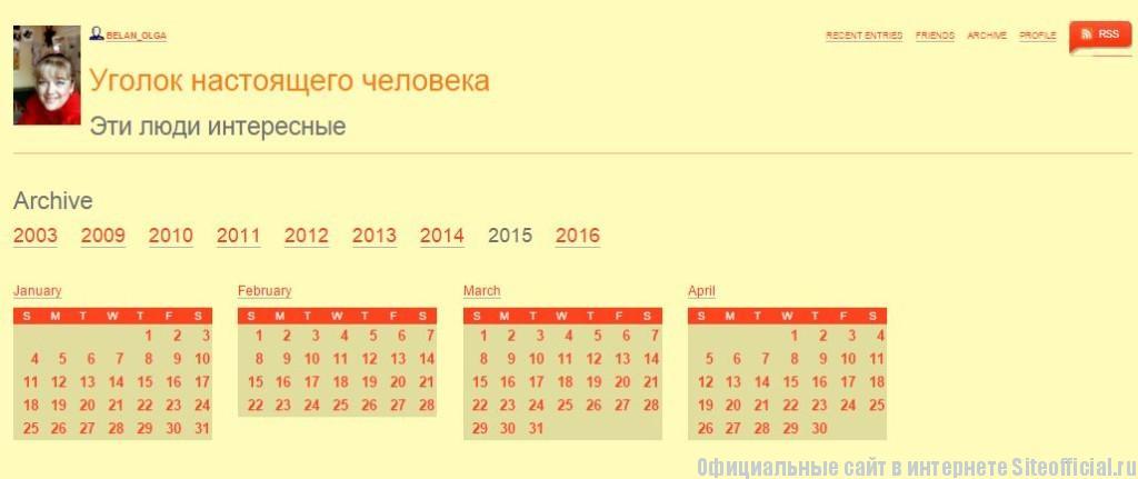 """ЖЖ Белан - Вкладка """"Archive"""""""
