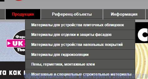Официальный сайт Ceresit - Продукция