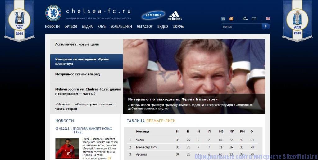 Официальный сайт Челси - Русскоязычная версия