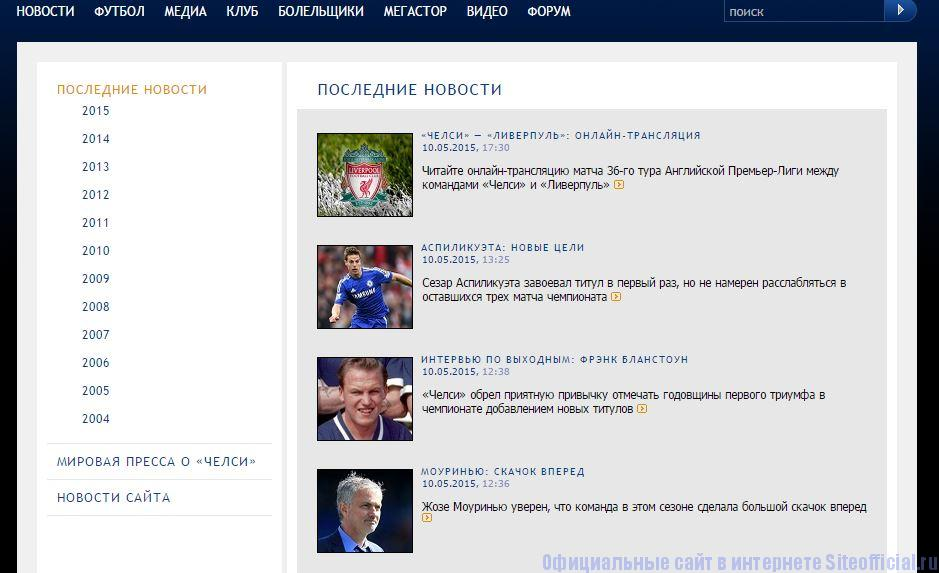 """Официальный сайт Челси - Вкладка """"Новости"""""""