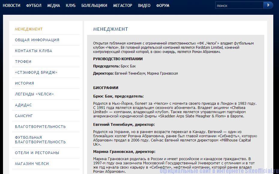 """Официальный сайт Челси - Вкладка """"Клуб"""""""