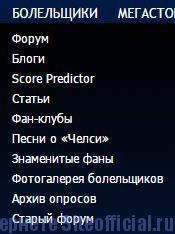 """Официальный сайт Челси - Вкладка """"Болельщики"""""""