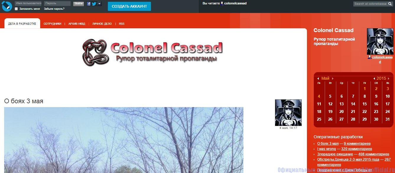ЖЖ Колонель Кассада - Главная страница