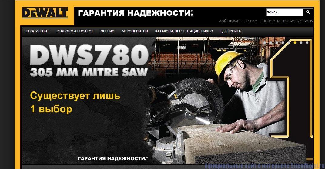 Официальный сайт DeWalt - Главная страница