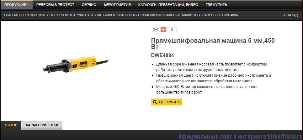 Официальный сайт DeWalt - Описание прибора