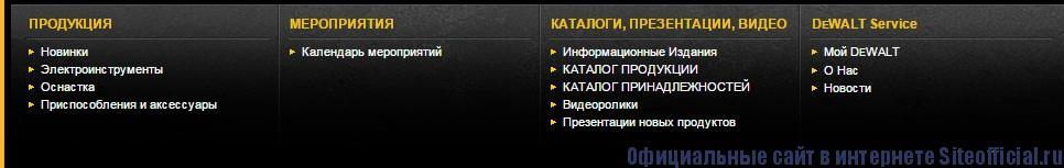 Официальный сайт DeWalt - Рубрики