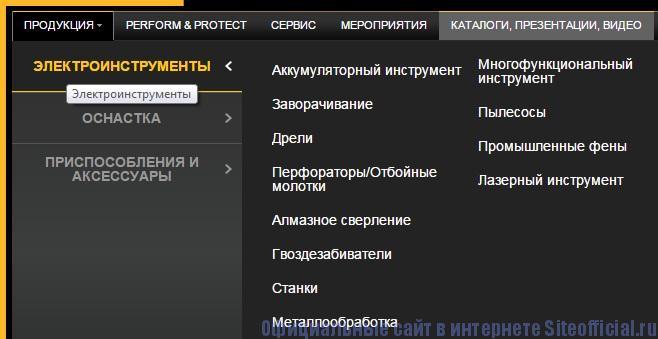 Официальный сайт DeWalt - Контекстное меню раздела Электроинструменты