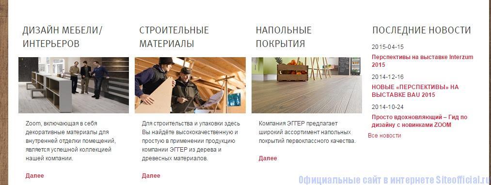 Официальный сайт Egger - Разделы