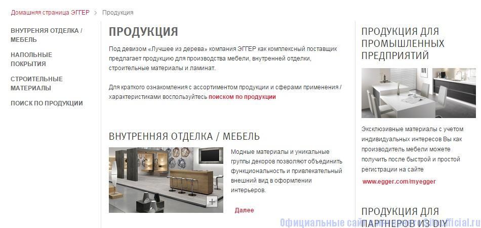 Официальный сайт Egger - Продукция