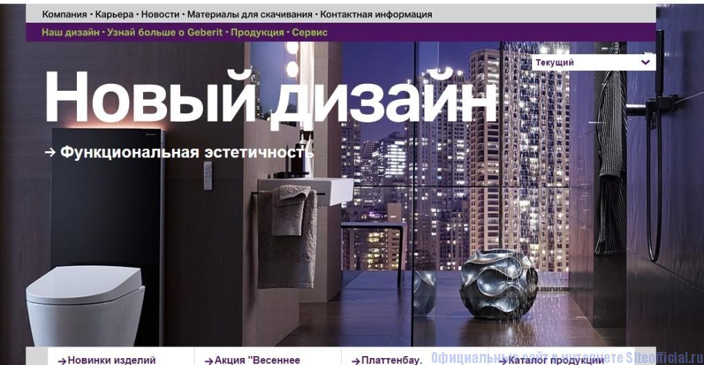 Официальный сайт Geberit - Раздел Частным клиентам